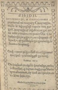First book in Irish